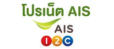 AIS Promotions Internet - โปรเสริม AIS 12call กดสมัครเองได้ทันที
