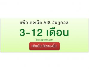 โปรเน็ต AIS ไม่ลดสปีด 3 , 6 ,12 เดือน ล่าสุด
