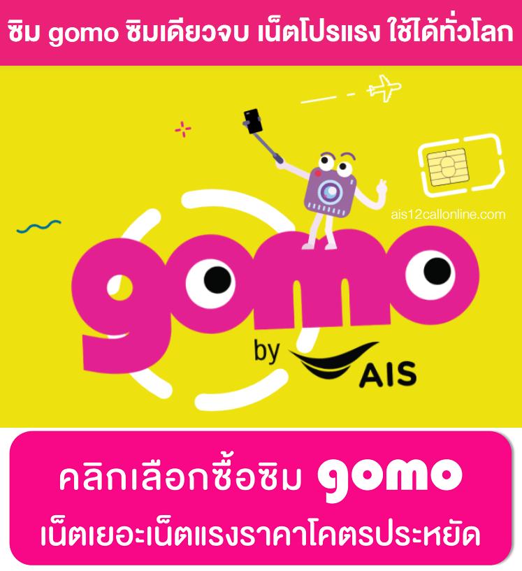 AIS gomo sim online
