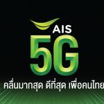 โปรเน็ต AIS 5G