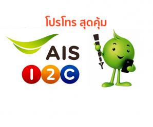 AIS โปรโทร ทุกเครือข่าย โทรถูก