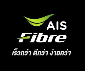 ติดเน็ตบ้าน AIS Fibre สมัครออนไลน์ จองคิวได้ทั่วประเทศ