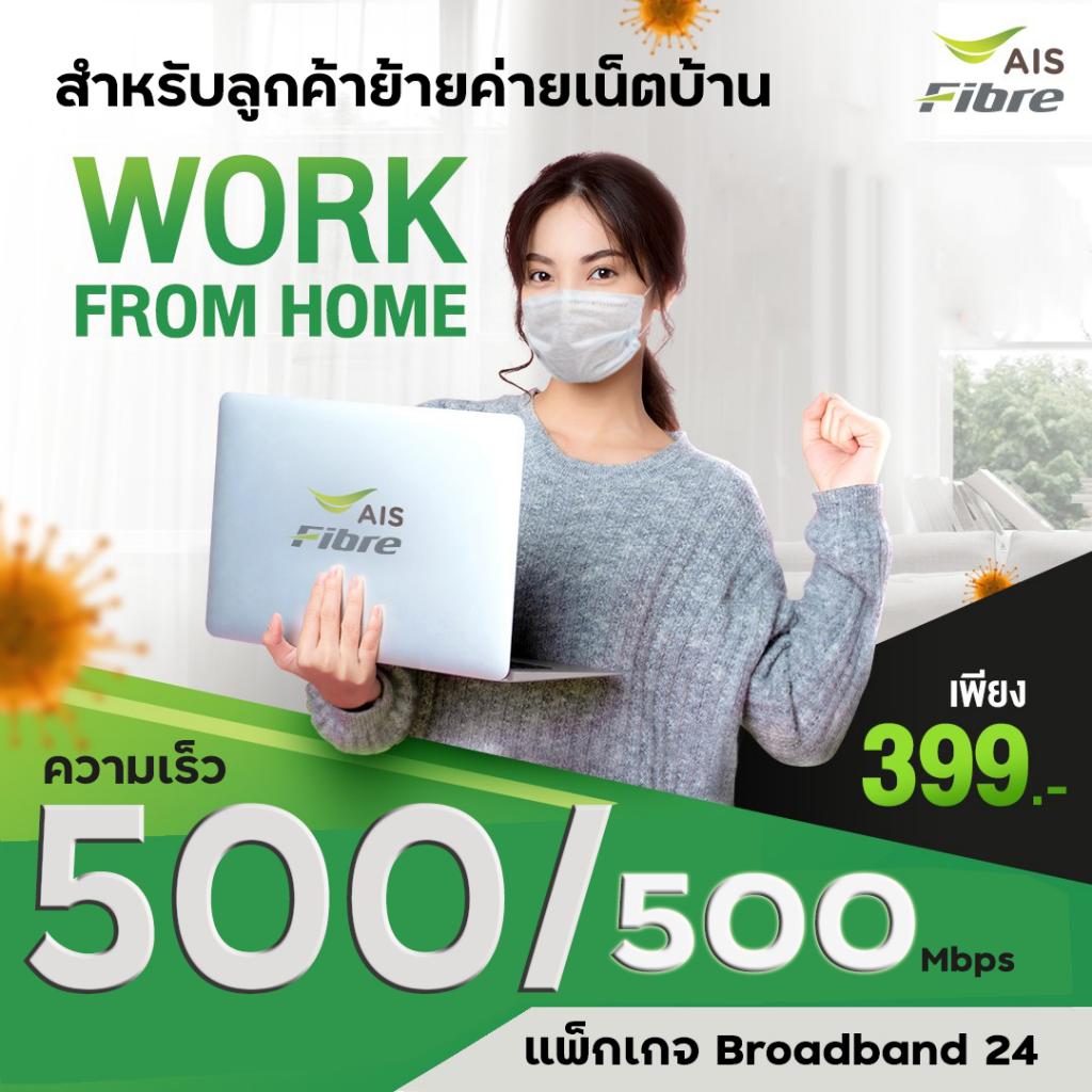 เน็ตบ้าน AIS แพ็กเกจย้ายค่าย Broadband 24 Package 500/500