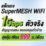 เน็ตบ้าน AIS 1000/500 MBPS