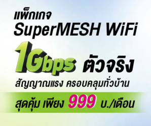เน็ตบ้าน AIS 1000/500 Mbps ปรับแต่งความเร็วเองได้ด้วย