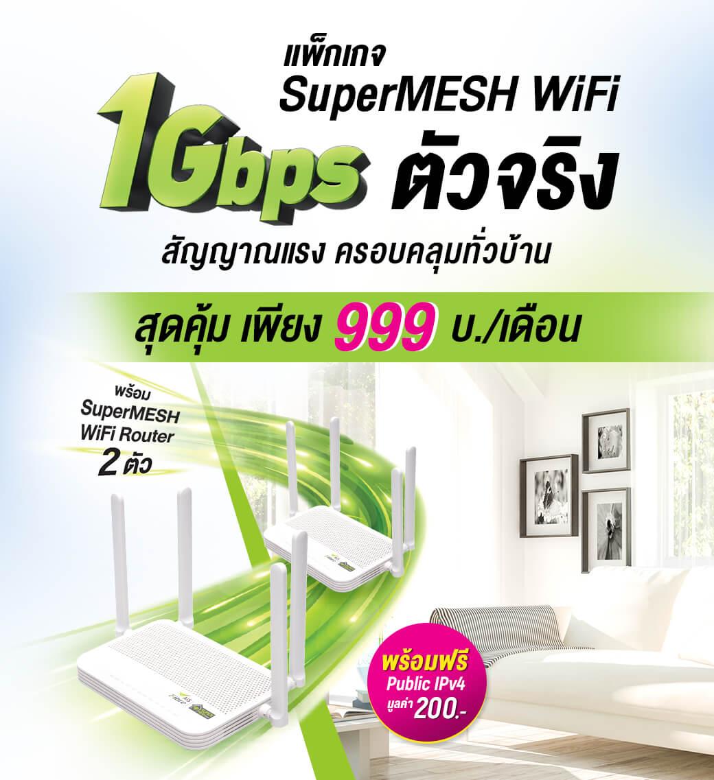 เน็ตบ้าน AIS 1000/500 Mbps เน็ตแรงตอบสนองทุกความต้องการ