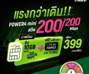 เน็ตบ้าน AIS 200/200 Mbps 399 บ./ด.