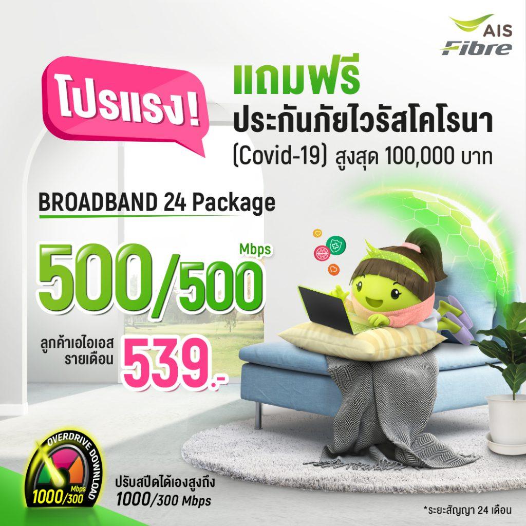 เน็ตบ้าน AIS 500/500 Mbps แพ็กเกจยอดนิยม
